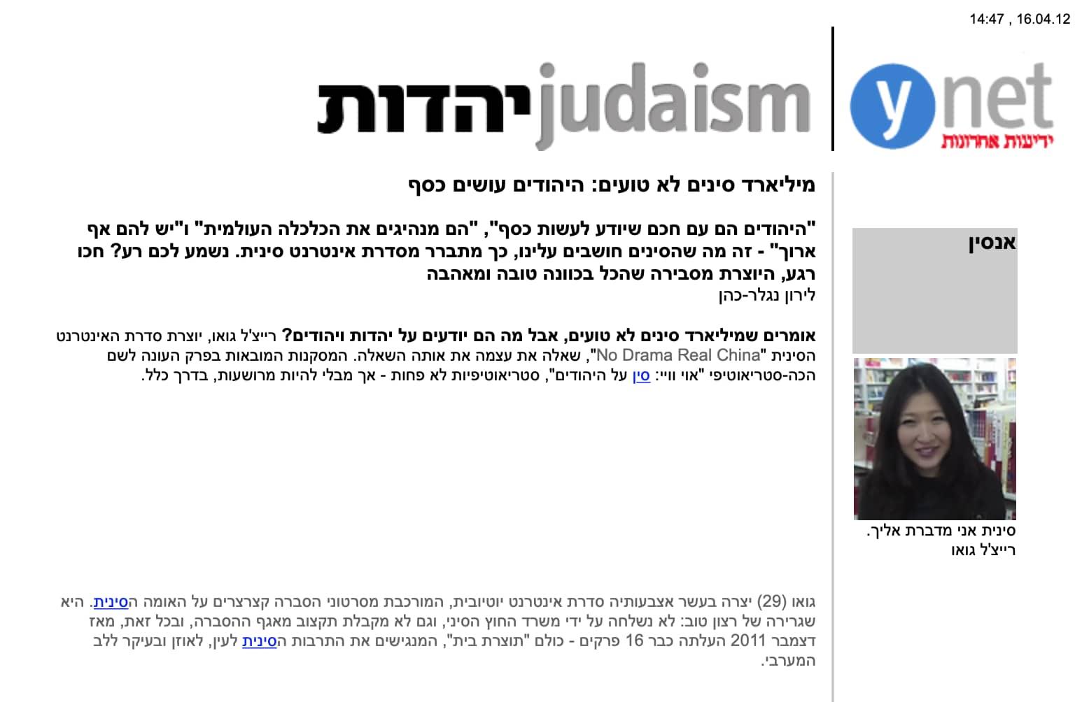 כתבה מתוך ynet: מיליארד סינים לא טועים: היהודים עושים כסף
