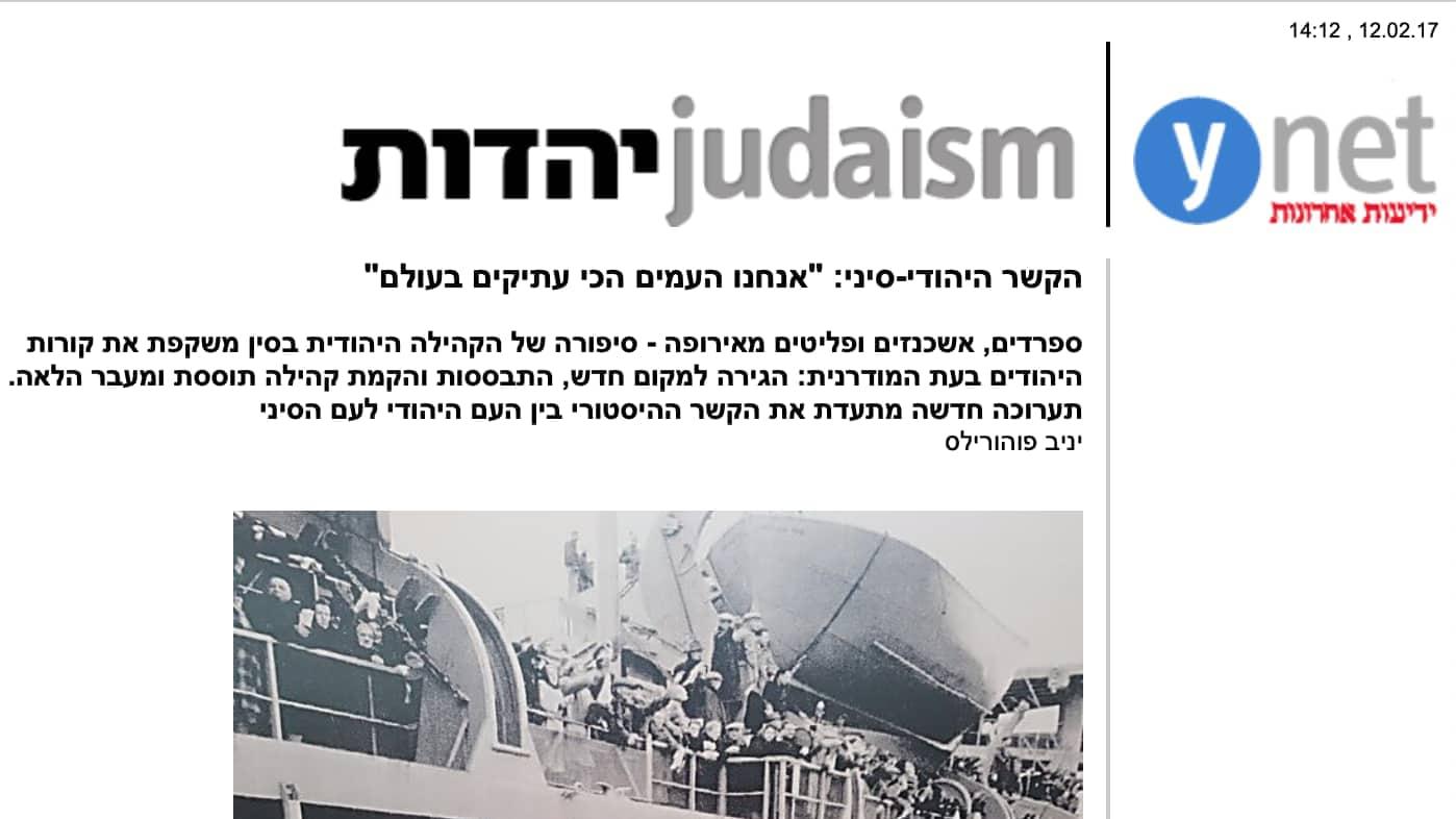 """הקשר היהודי-סיני: """"אנחנו העמים הכי עתיקים בעולם"""""""
