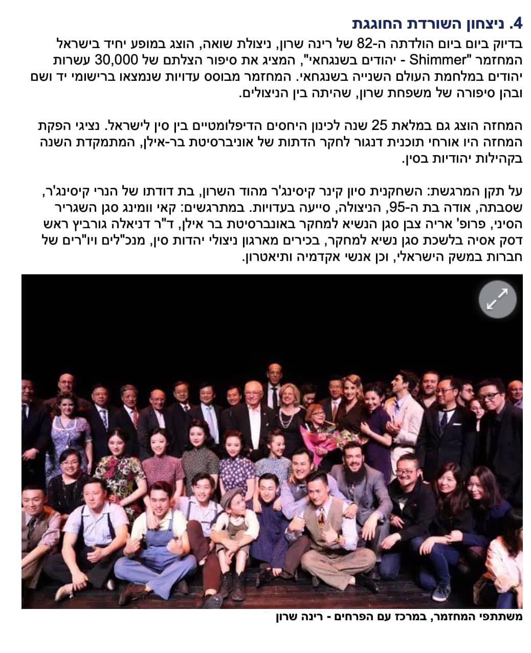 ynet: ניצחון השורדת החוגגת