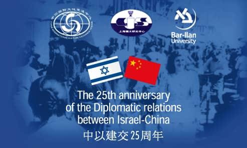Between Israel and China